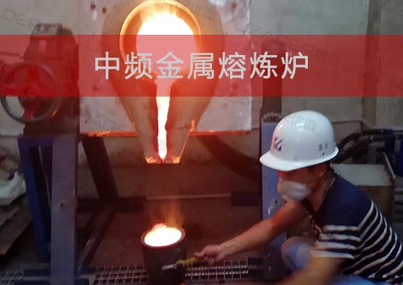 中频熔炼案例