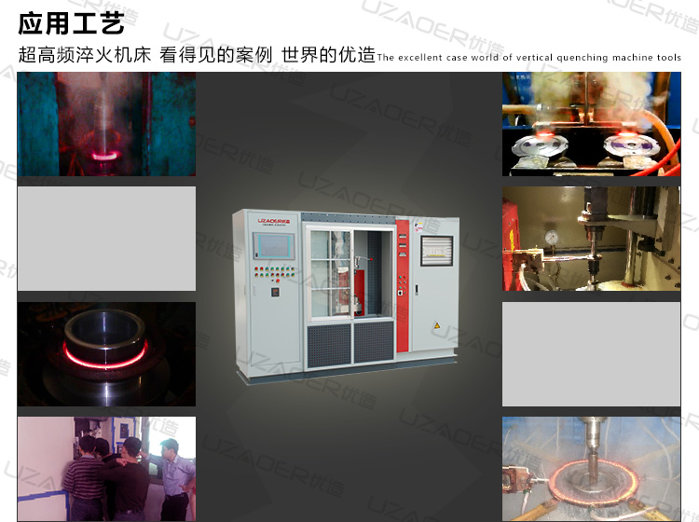 超高频淬火机床的应用案例
