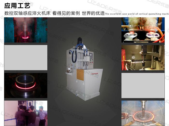 超音頻導軌淬火機床的應用案例