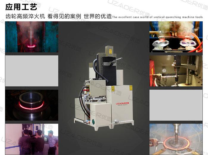 齿轮高频淬火机应用案例
