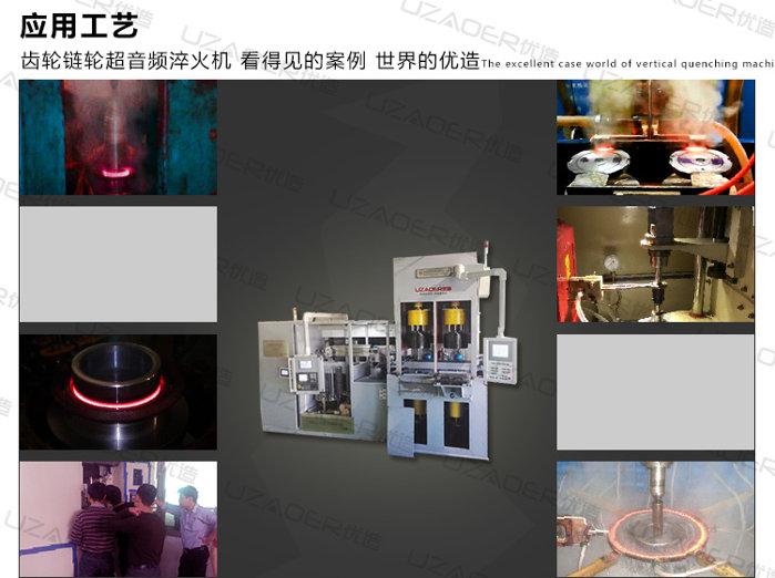 齿轮链轮超音频淬火机的应用案例