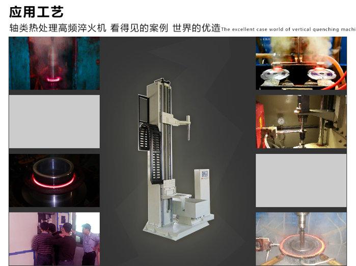 軸類熱處理高頻淬火機應用工藝