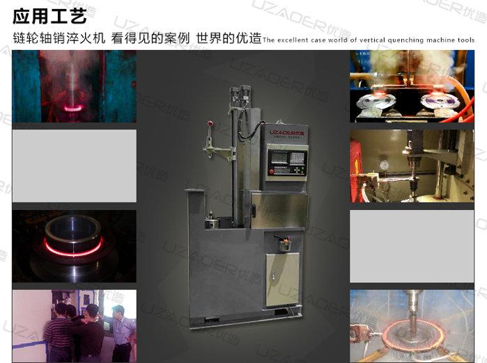 链轮轴销淬火机应用工艺