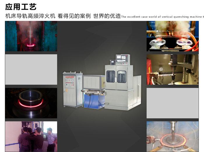 機床導軌高頻淬火機應用工藝