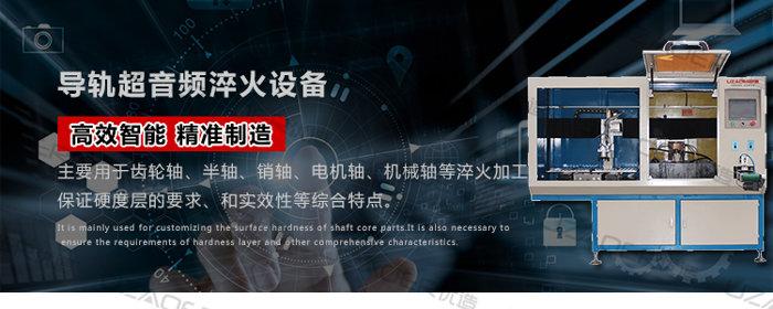 导轨超音频淬火设备介绍纲要