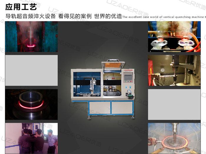 导轨超音频淬火设备应用工艺