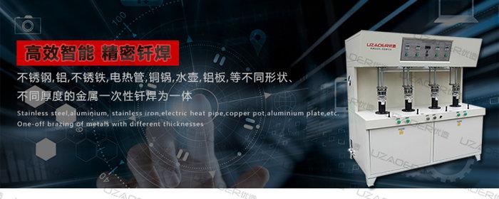 發熱盤四工位高頻釬焊機應用介紹