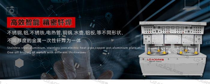 不锈钢复合锅底钎焊机应用介绍