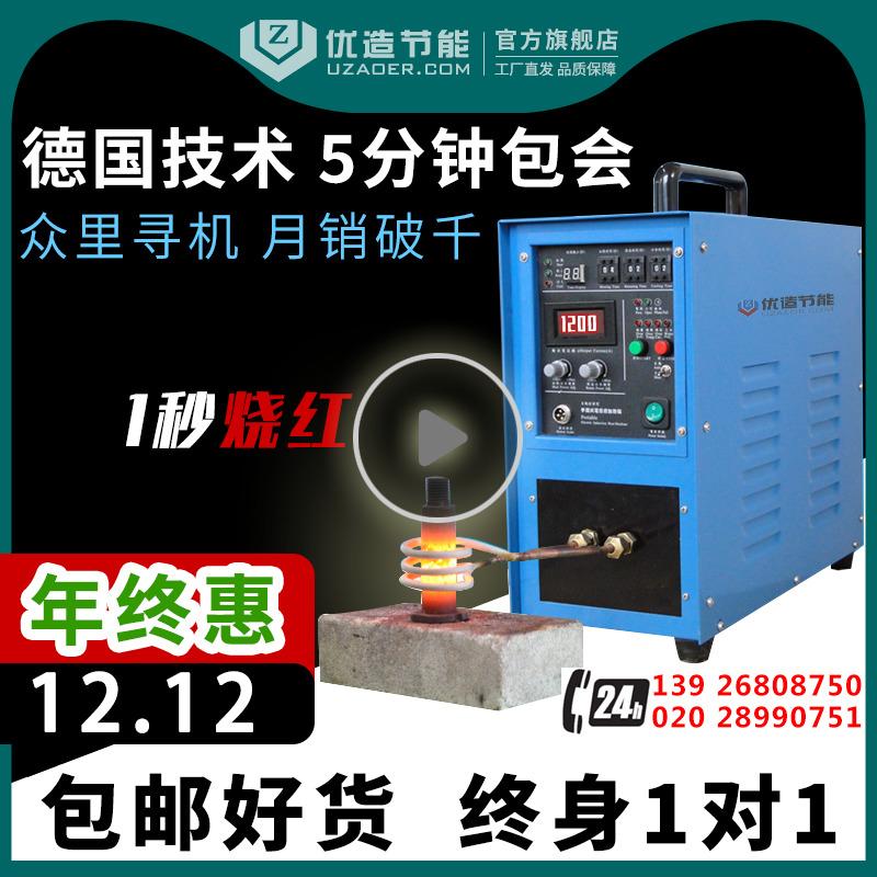 高頻加熱機15kw